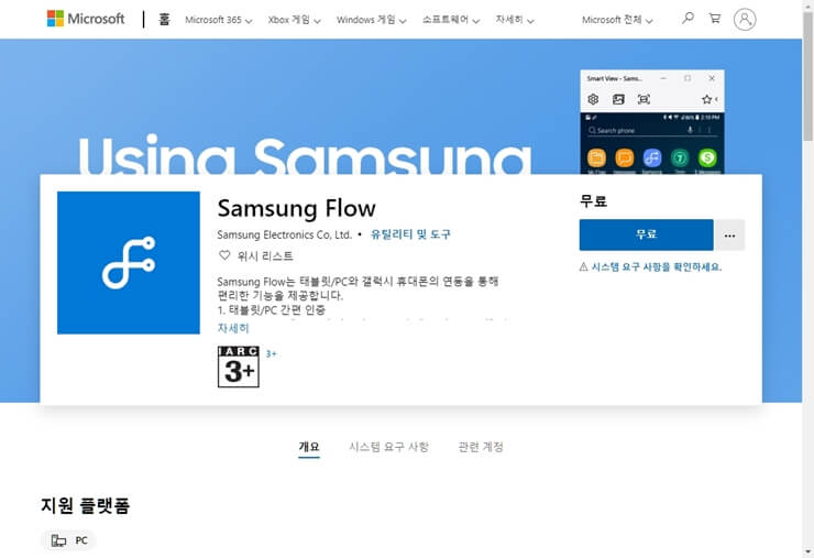 How to Use Samsung Flows 1