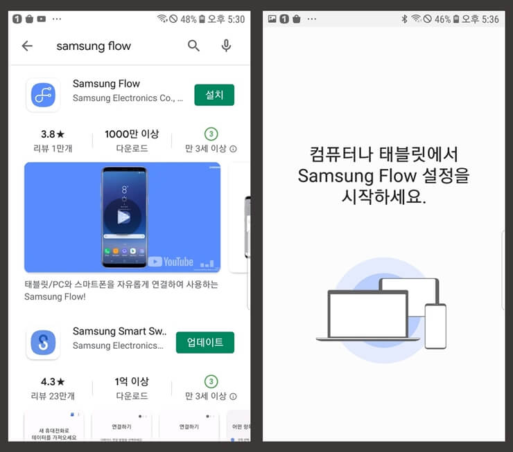 How to Use Samsung Flows 2