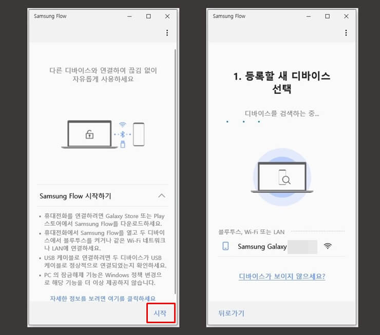 How to Use Samsung Flows 3