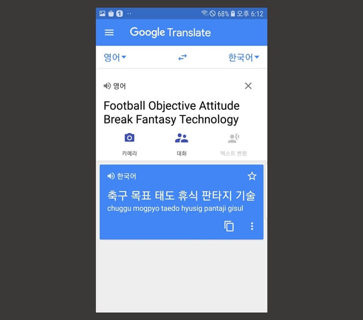 google image translate on mobile 6