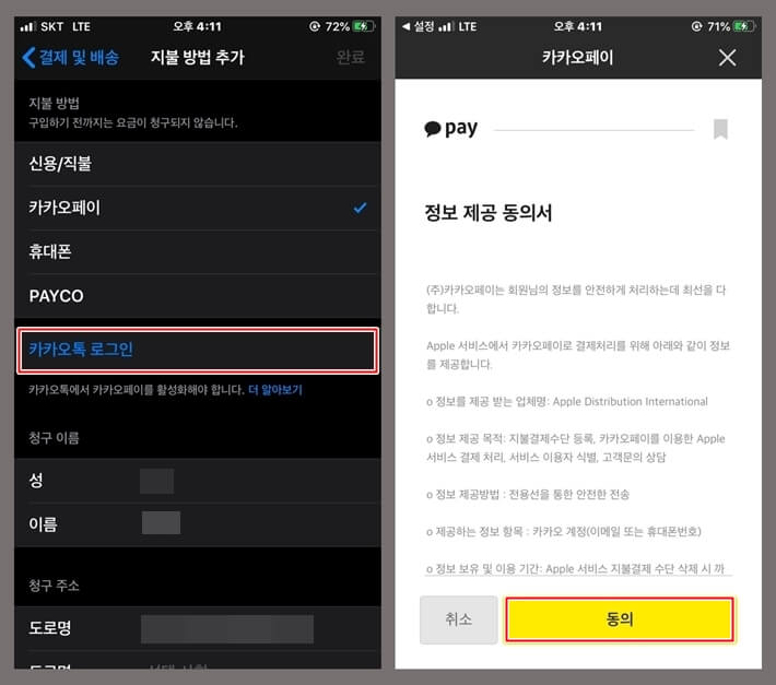 how to use kakao pay on iphone 3