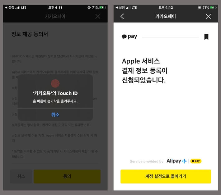 how to use kakao pay on iphone 4