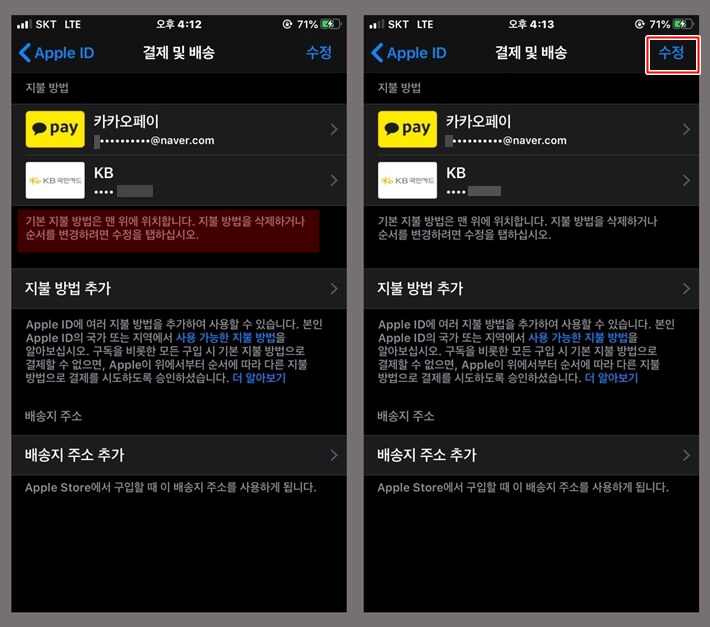 how to use kakao pay on iphone 5