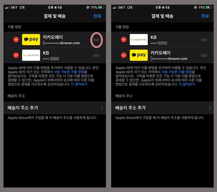 how to use kakao pay on iphone 6