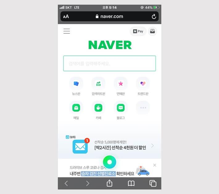 mobile naver pc version 1