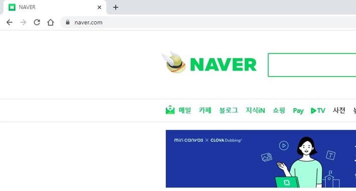 mobile naver pc version 4