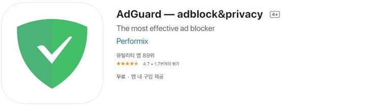 block youtube ads on iPhone 1