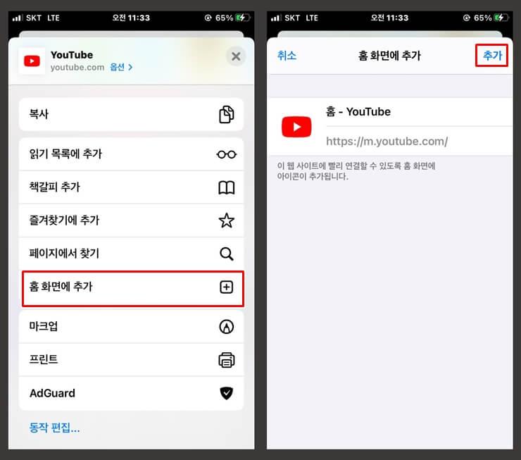 block youtube ads on iPhone 5