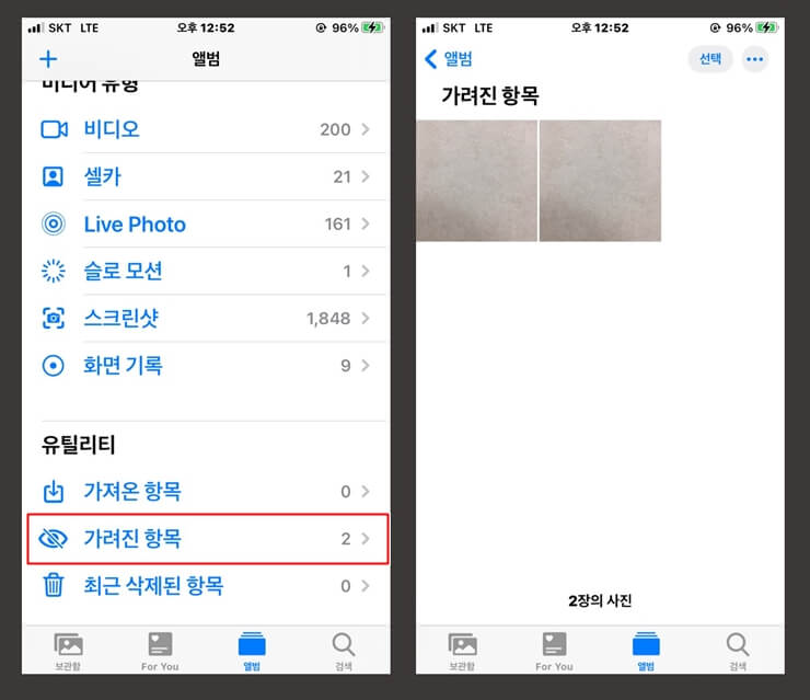How to hide photos on iPhone 3