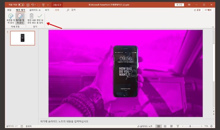 delete image background 3