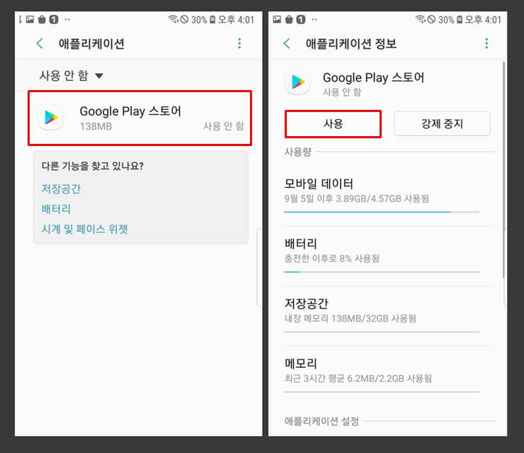 How to Restore Google Play Store 3