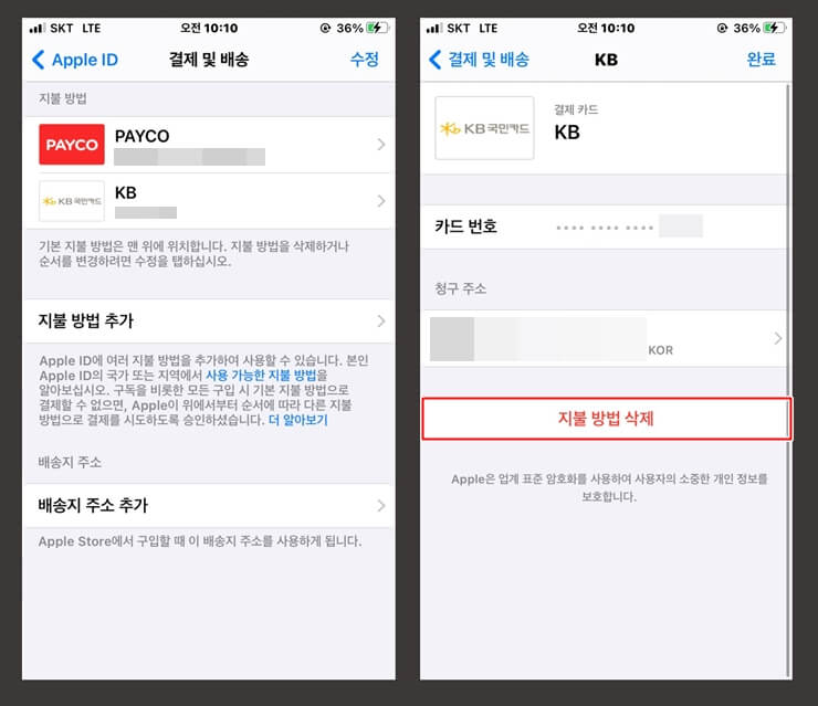 how to add payment method on iphone 4
