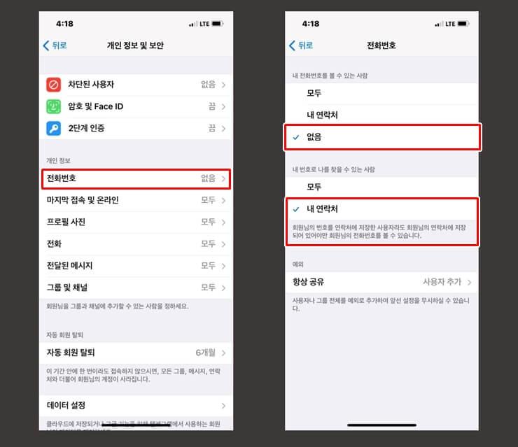 Hide Phone Number On Telegram 2