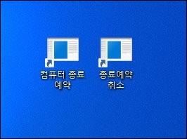 Windows 10 Shutdown Reservation 9