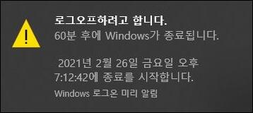 Windows 10 Shutdown Reservation 3