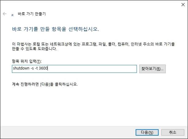 Windows 10 Shutdown Reservation 7