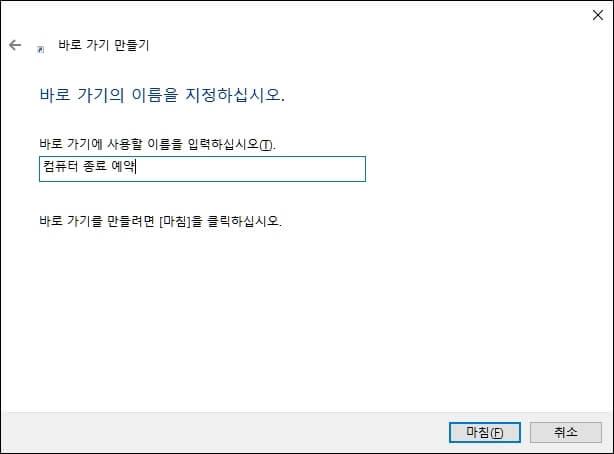 Windows 10 Shutdown Reservation 8
