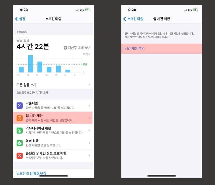 iPhone App Lock 3