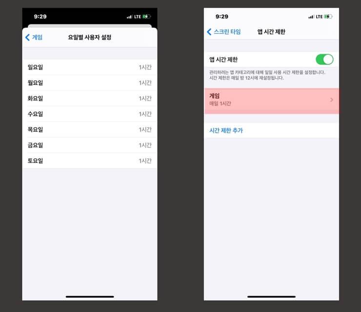 iPhone App Lock 6