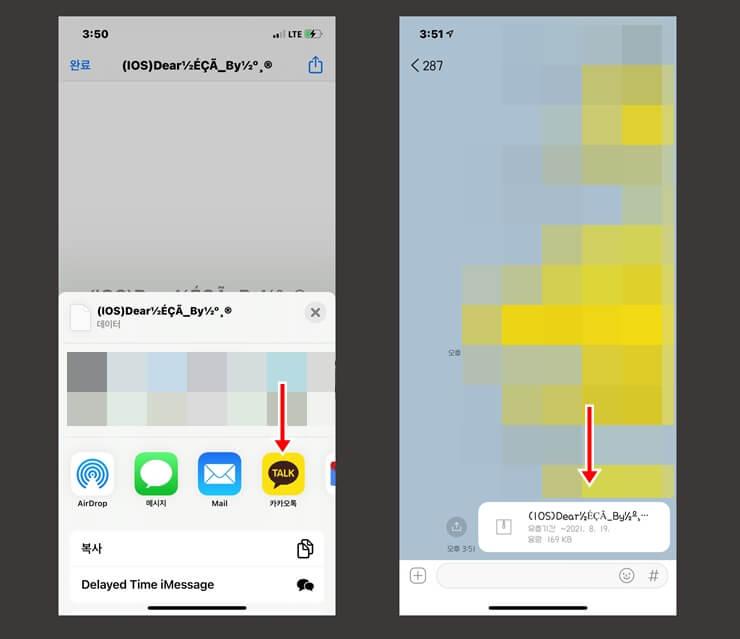 Download iPhone Kakao Talk Theme 3