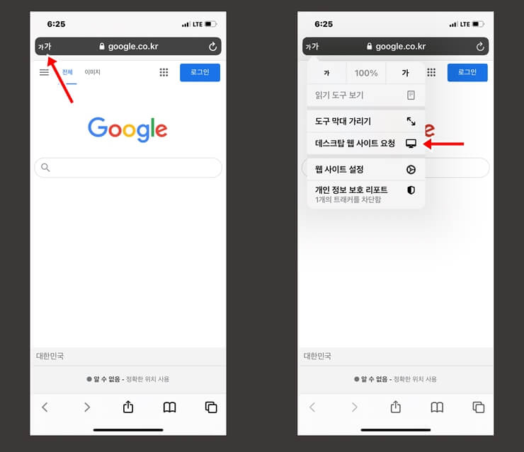 Switch to iPhone Google pc version 1