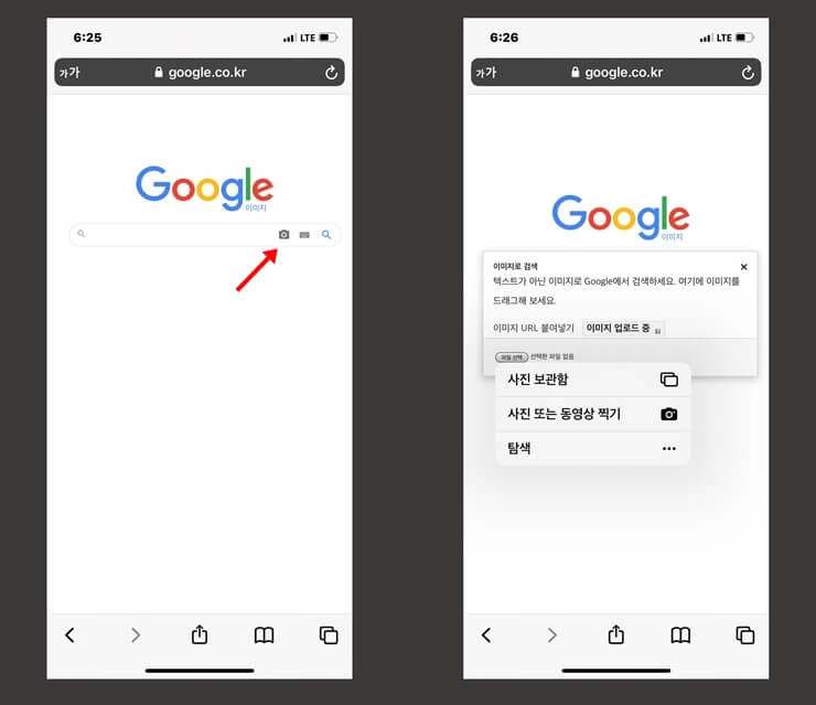 Switch to iPhone Google pc version 3